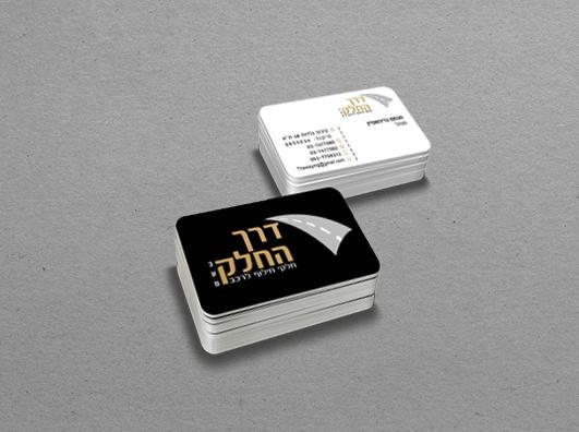 כרטיסי ביקור 5/5 - מצופים למינציה מט/מבריקה לבחירה