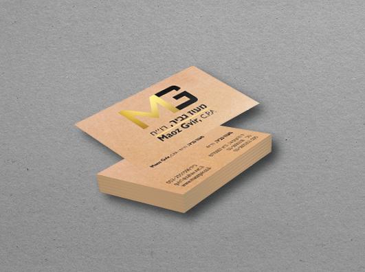 כרטיסי ביקור 5/5 - מודפס על מגוון סוגי נייר מיוחדים לבחירה